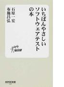 いちばんやさしいソフトウェアテストの本 (技評SE新書)