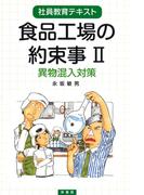 食品工場の約束事 社員教育テキスト 2 異物混入対策
