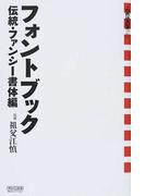 フォントブック 伝統・ファンシー書体編 (+DESIGNING)