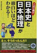 この一冊で日本史と日本地理が面白いほどわかる!