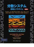 分散システム 原理とパラダイム 第2版