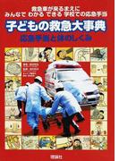子どもの救急大事典 応急手当と体のしくみ 救急車が来るまえにみんなでわかるできる学校での応急手当