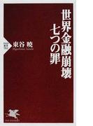 世界金融崩壊七つの罪 (PHP新書)(PHP新書)