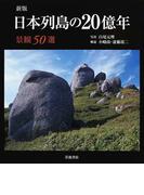 日本列島の20億年 景観50選 新版