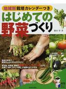 はじめての野菜づくり 地域別栽培カレンダーつき