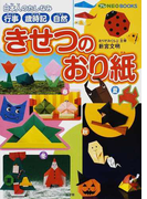 きせつのおり紙 行事・歳時記・自然 日本人のたしなみ (プレNEO BOOKS)