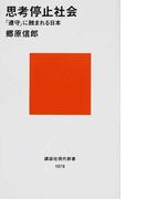 思考停止社会 「遵守」に蝕まれる日本 (講談社現代新書)(講談社現代新書)