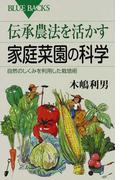 伝承農法を活かす家庭菜園の科学 自然のしくみを利用した栽培術 (ブルーバックス)(ブルー・バックス)