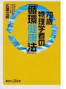 70歳物理学者の「循環健康法」 (講談社+α新書)(講談社+α新書)