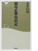 競馬必勝放浪記 (祥伝社新書)(祥伝社新書)