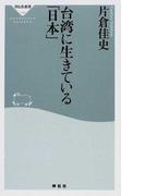 台湾に生きている「日本」 (祥伝社新書)(祥伝社新書)