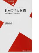 日本の15大財閥 現代企業のルーツをひもとく (平凡社新書)(平凡社新書)