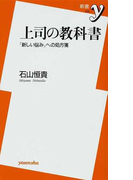 上司の教科書 「新しい悩み」への処方箋 (新書y)