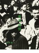香港追憶1958