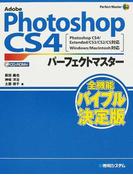 Adobe Photoshop CS4パーフェクトマスター (Perfect Master)
