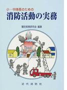 小・中隊長のための消防活動の実務