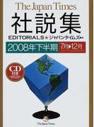 ジャパンタイムズ社説集 2008年下半期 7月▷12月