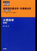 標準理学療法学・作業療法学 専門基礎分野 PT OT 第3版 小児科学 (STANDARD TEXTBOOK)