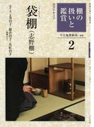 淡交テキスト 平成21年2号 棚の扱いと鑑賞 2 袋棚(志野棚)