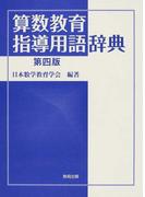 算数教育指導用語辞典 第4版