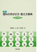 小学校理科の学ばせ方・教え方事典 改訂新装版