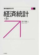 経済統計 第3版