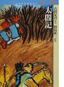 太閤記 (わたしの古典)