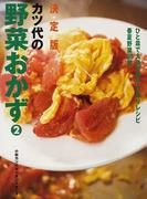 カツ代の野菜おかず 決定版 2 ひと皿で大満足のワザありレシピ春夏野菜30種