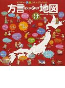 方言と地図 あったかい47都道府県の言葉 (ピクチャーコミュニケーション)