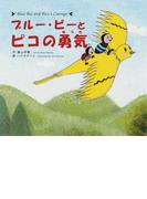 ブルー・ビーとピコの勇気 (青いハチのブルー・ビーシリーズ)