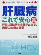 肝臓病これで安心 肝炎、脂肪肝から肝がんまで、最新の治療と食事 改訂新版 (ホーム・メディカ安心ガイド)