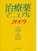 治療薬マニュアル 2009