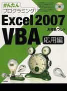 かんたんプログラミングExcel 2007 VBA 応用編
