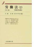 労働法 第5版 2 労働者保護法 (有斐閣双書)