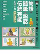 わかる、伝わる、古典のこころ 光村の国語 1 物語・随筆・説話・伝統芸能を楽しむ16のアイデア