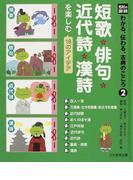 わかる、伝わる、古典のこころ 光村の国語 2 短歌・俳句・近代詩・漢詩を楽しむ18のアイデア