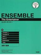 エンターテイナー 金管六重奏 (ドレミ・アンサンブル・シリーズ)