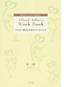 アドラー博士の子育てワークブック 「勇気づけ」でどんどん伸びる!