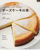 チーズケーキの本 なめらか。クリーミー。 50 recipes (マイライフシリーズ特集版)