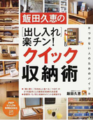 飯田久恵の〈出し入れ〉楽チン!クイック収納術 片づかない人のためのバイブル (PHPビジュアル実用BOOKS)