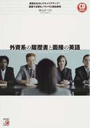 外資系の履歴書と面接の英語 (CD BOOK)