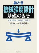 絵とき「機械強度設計」基礎のきそ (Machine Design Series)