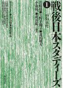 戦後日本スタディーズ 1 「40・50」年代