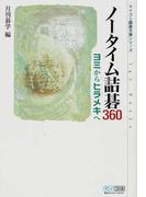 ノータイム詰碁360 ヨミからヒラメキへ (マイコミ囲碁文庫シリーズ)