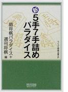 新5手7手詰めパラダイス (マイコミ将棋文庫SP)