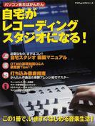 自宅がレコーディングスタジオになる! パソコンあればかんたん この1冊で、いますぐはじめる音楽生活! (ヤマハムックシリーズ)