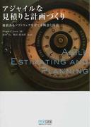 アジャイルな見積りと計画づくり 価値あるソフトウェアを育てる概念と技法