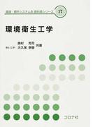 環境衛生工学 (環境・都市システム系教科書シリーズ)