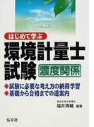 はじめて学ぶ環境計量士試験〈濃度関係〉 第2版