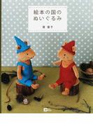 絵本の国のぬいぐるみ (MOE BOOKS)